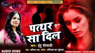 Kabhi Pathar Sa Dil Karke - Indu Sonali - Mujhe Bhul Na Paoge - Latest Hindi Sad Song 2018