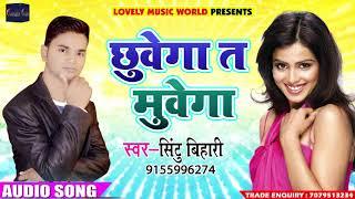 New Bhojpuri SOng - छुवेगा त मुवेगा - Sintu Bihari - Hetai Me Paar Bhail - Bhojpuri Hit SOngs 2018