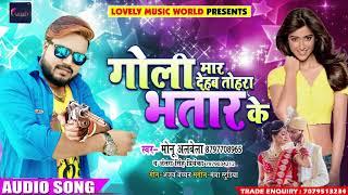Monu Albela और Antara Singh का सुपरहिट Song - Goli Maar Dehab Tohara Bhatar Ke - Bhojpuri SOngs 2018