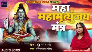 Maha Mrityunjay Mantra 108 - Indu Sonali - महा मृत्युंजय मंत्र - Full Song - Lovely Music World