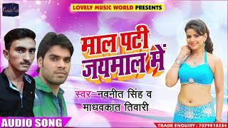 New Bhojpuri Song मॉल पटी  जयमाल में - Navnit Singh & Madhvkant Tiwari -  Hit Song 2018
