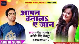 Super Hit Bhojpuri Song आपन बनलS ये जान - Ajit Yaduwanshi & Aditi Singh  Rajput - Latest Song ...