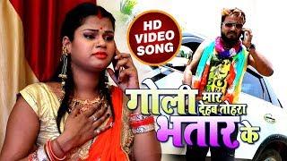 #Bhojpuri का सबसे हिट Video SOng - Goli Maar Dehab Tohara Bhatar Ke - #Monu Albela , #Antara Singh