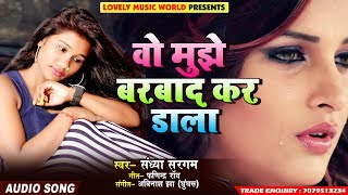 रुला देने वाला Heart Touching Song - Vo Mujhe Barbad Kar Daala - Sandhya Sargam - Hindi Sad Songs