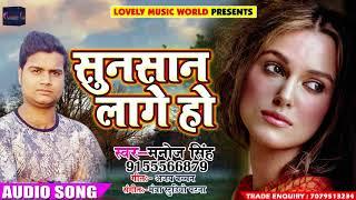 Bhojpuri Sad Song - सुनसान लागे हो - Manoj Singh - Sunsaan Laage Ho - Bhojpuri Sad Songs 2018