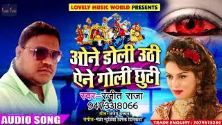 Ranjeet Raja का New भोजपुरी सुपरहिट SOng - ओने डोली उठी ऐने गोली छुटी - Bhojpuri Hit Songs 2018