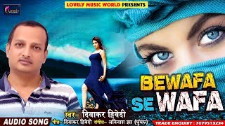 Hindi Sad Song - Diwakar Dwivedi - Bewafa Se Wafa - बेवफा से वफ़ा - New Bewafa Songs 2018