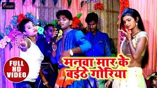 सुपरहिट गाना - मनवा मार के बईठे गोरिया - Sintu Bihari - Apna Piywa Ke Chand Me Dekhe - Bhojpuri Song