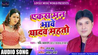 Ravi Prakash का New भोजपुरी Song - एकरा मन भावे यादव महतो - Ravi Prakash - Bhojpuri Songs 2018