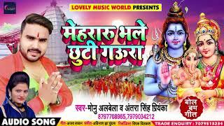 #Monu Albela और Antara Singh का New बोलबम Song - मेहरारू भले छूटी गउरा - Mehararu Bhale Chhuti Gaura