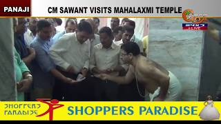 CM Pramod Sawant Takes Blessings From mahalaxmi Temple in Panjim
