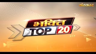 BHAKTI TOP 20 | 20 March 2019 | Dharm And Adhyatma News |