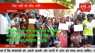 फर्रुखाबाद  के गांव याकूतगंज की जर्जर सड़कों को लेकर ग्रामीणों ने रोड नहीं तो वोट नहींTHE NEWS INDIA