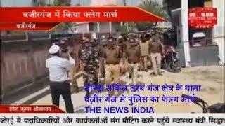 गोण्डा सर्किल तरब गंज क्षेत्र के थाना वज़ीर गंज मे पुलिस का फेल्ग मार्च -THE NEWS INDIA