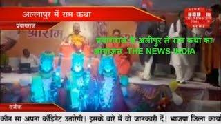 प्रयागराज के अलीपुर मे राम कथा का आयोजन  THE NEWS INDIA