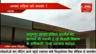 अनूपपुर आचार संहिता अंतर्गत बंद करवाने की धमकी दे रहे बिजली विभाग के अधिकारी  THE NEWS INDIA