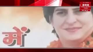 गंगा यात्रा कराएगी कांग्रेस की वापसी! इन 6 सीटों पर है प्रियंका गांधी की नजर / THE NEWS INDIA