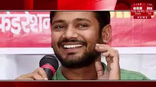 कन्हैया हर हाल में लड़ेंगे बेगूसराय से / THE NEWS INDIA