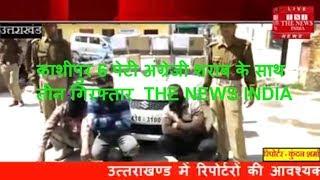 काशीपुर 6 पेटी अंग्रेजी शराब के साथ तीन गिरफ्तार  THE NEWS INDIA