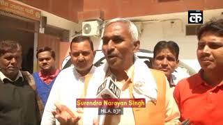 BJP विधायक सुरेंद्र नारायण ने मायावती को लेकर की अभद्र टिप्पणी