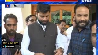 जजपा नेता दिग्विजय चौटाला का बयान || ANV NEWS SIRSA - HARYANA