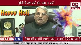 वकील रामानंद यादव ने दी होली पर्व की शुभकामनाएं    DIVYA DELHI NEWS
