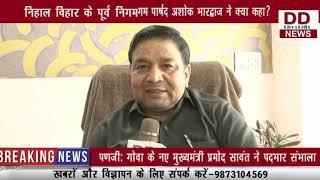 शीला दीक्षित पर कांग्रेस पार्टी के पूर्व निगम पार्षद अशोक भारद्वाज ने क्या कहा?    DIVYA DELHI NEWS
