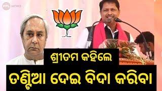 ବିଜେପି ନେତା ତଥା ଅଭିନେତା ଶ୍ରୀତମ ଦାସ in Kalahandi Odisha-PPL News Odisha-Bhubaneswar