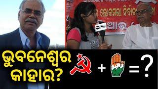 Exclusive with Sj. Janardan Pati, CPI(M) candidate from Bhubaneswar Loksabha-PPL News Odia