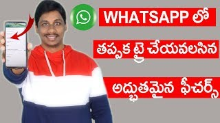 6 Hidden Whatsapp Features must try telugu 2019