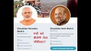 Khas khabar | क्यों भाजपा ने चौकीदार शब्द को बनाया चुनावी अभियान?