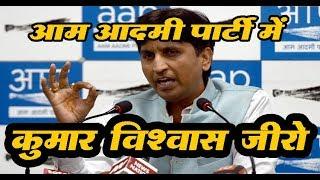 Lok Sabha Polls- आम आदमी पार्टी में कुमार विश्वास जीरो की तरह | Kumar Vishvas | Alok Agarwal | AAP