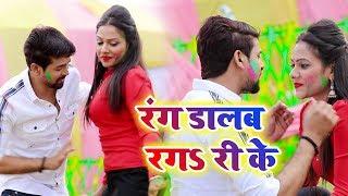 Vikash Singh का होली में DJ पर बजने वाला गाना - Rang Daleb Ragari Ke - Bhojpuri  Holi Song 2019 video - id 371590977f34ca - Veblr Mobile