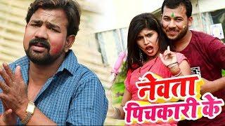 #Brajesh Singh का New (2019) Holi DHAMAKA | नेवता पिचकारी के | Bhojpuri Holi Video Song 2019
