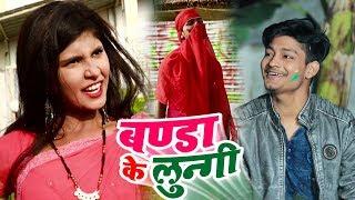 #Shyam Sundar का पहला खाटी होली - बंडा के लुंगी - Banda Ke Lungi - Bhojpuri Superhitt Holi Video
