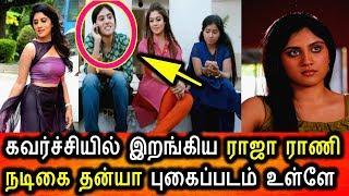 சினிமா வாய்ப்புக்காக பற்பல நடிகை செஞ்ச காரியம்|Dhanya Balakrishnan|Dhanya Latest video
