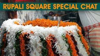 Rupali Square Special Chat (Street Food) | Sahid Nagar, Bhubaneswar | Satya Bhanja