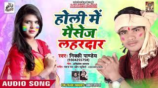 Nicky Panday का तहलका मचाने वाला होली - होली में मैसेज लहदार - Bhojpuri Superhiit Song 2019