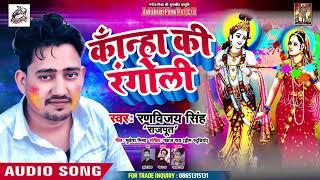 Ranvijay Singh Rajput का सबसे हिट होली गीत - कान्हा की रंगोली - Bhojpuri Holi Song 2019