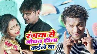 Sajan Lal Yadav का सबसे हिट होली गीत - रंगवा से जोबन ढीला कइले बा - Bhojpuri Holi VIDEO 2019