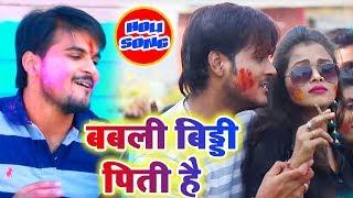 Arvind Akela Kallu Ji का सुपरहिट VIDEO SONG || बबली बीड़ी पियेली होली में || Holi Song 2019 new