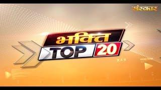 BHAKTI TOP 20 | 21 March 2019 | Dharm And Adhyatma News |