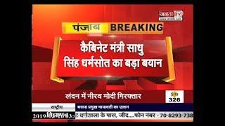 PUNJAB के कैबिनेट मंत्री साधु सिंह धर्मसोत का बड़ा बयान