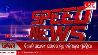 Speed News :: 20 Mar 2019 || SPEED NEWS SHIFT