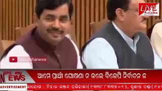 Namaskar Odisha : 22 Mar 2019
