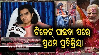 BJP Leader Aparajita Sarangi Exclusive after getting Loksabha ticket from Bhubaneswar-PPL News Odia