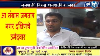 Ahmednagar   NCP   Sangram Jagtap To Contest Against BJP Sujay Vikhe Patil In Lok Sabha Election