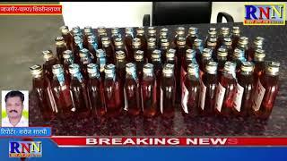 अवैध शराब का कारोबारी चढ़ा  पुलिस  है हत्थे,शिवरीनारायण पुलिस  की सराब पर कार्यवाही,,