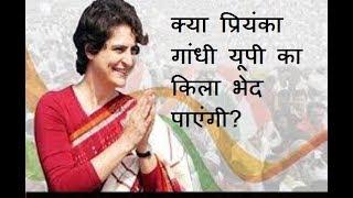 Khas khabar | क्या प्रियंका गांधी भाजपा के लिए मुश्किलें खड़ी कर पाएंगी?