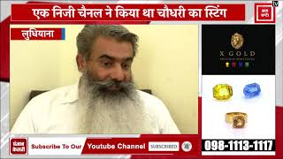Chaudhary Santokh Singh के Sting पर यह क्या कह गए आशु